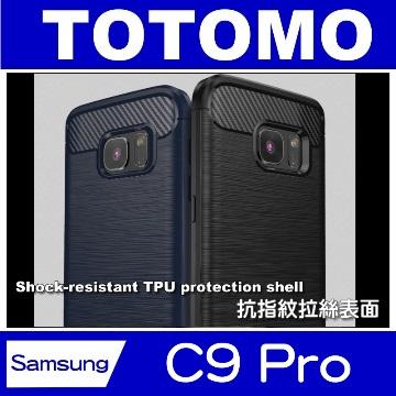 簡約美型Totomo 對應Samsung C9 PRO 抗震防摔保護殼抗指紋拉絲款