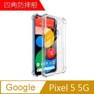 【MK馬克】Google Pixel 5 5G 四角加厚軍規等級氣囊空壓防摔殼