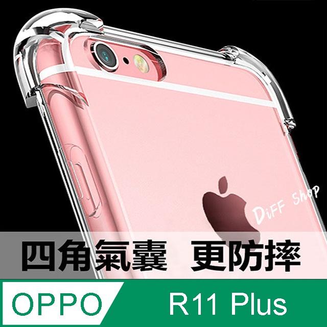 四角氣囊防摔手機殼OPPO R11Plus 透明殼保護殼