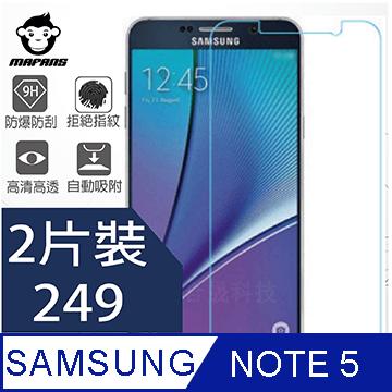 【MAFANS】三星Samsung Galaxy note 5 鋼化玻璃保護貼滿版全螢幕貼合9H(二片裝)