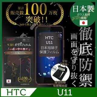 INGENI徹底防禦 HTC U 11 鋼化玻璃貼