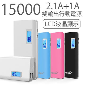 【HANG】15000mAh 液晶數字顯示 雙輸出行動電源 (S1)