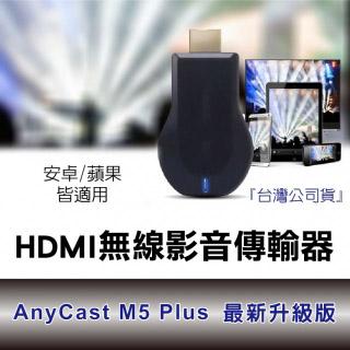 AnyCast 手機 無線 影音 電視棒 HDMI 傳輸器 傳輸線 IOS Android 系統 適用 台灣公司貨