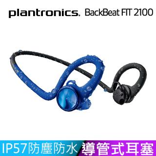 繽特力 Plantronics BackBeat FIT 2100藍牙運動耳機 電光動感藍