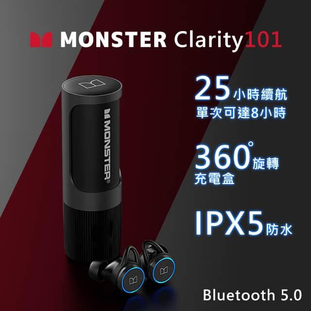 MONSTER Clarity 101 藍牙耳機 | 魔聲調音震撼音質 | 低音搖滾最佳選擇