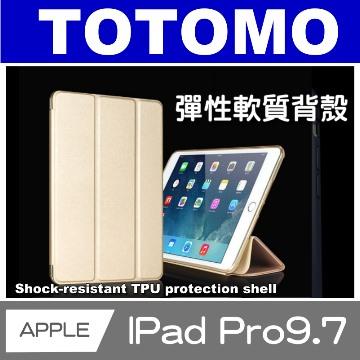 款, 中Totomo 對應Apple IPad Pro 9 7 抗震防摔保護殼2017 彈