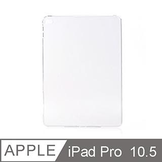 iPad Pro 10.5 透明保護殼 透明