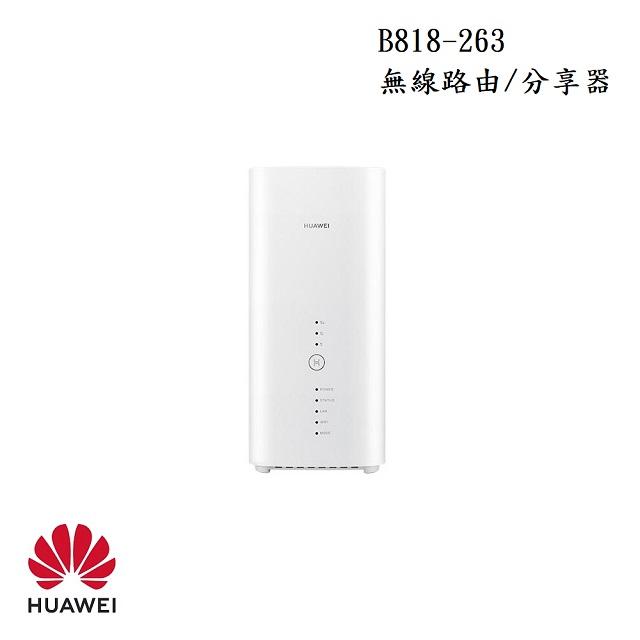 HUAWEI 華為 B818-263 無線路由/分享器