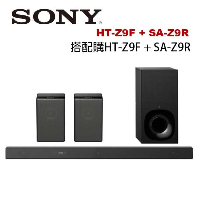 搭配購 SONY 索尼 HT-Z9F 環繞家庭劇院 喇叭 SoundBar 2.1聲道+SA-Z9R 無線後置喇叭 公司貨