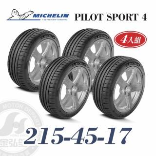 米其林 PS4 215-45-17 四入組 運動性能輪胎