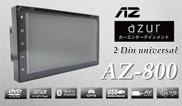 AZUR AZ 800 汽車音響主機2 DIN CD VCD USB SD AUX 藍芽支