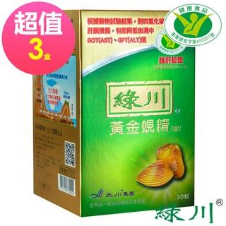 綠川 黃金蜆精錠 30錠/盒x3盒