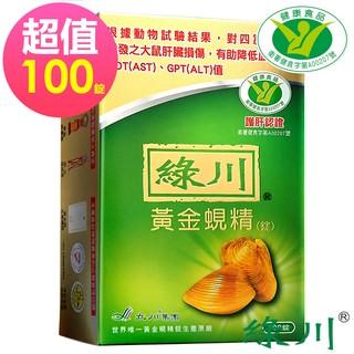 綠川 黃金蜆精錠 100錠/盒x1盒