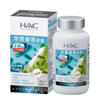 【永信HAC】常寶優菌膠囊(90粒/瓶)